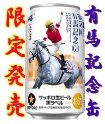 有馬記念缶 ゴールドシップ